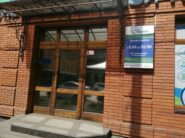 Диагностический центр «МРТ-Лидер»