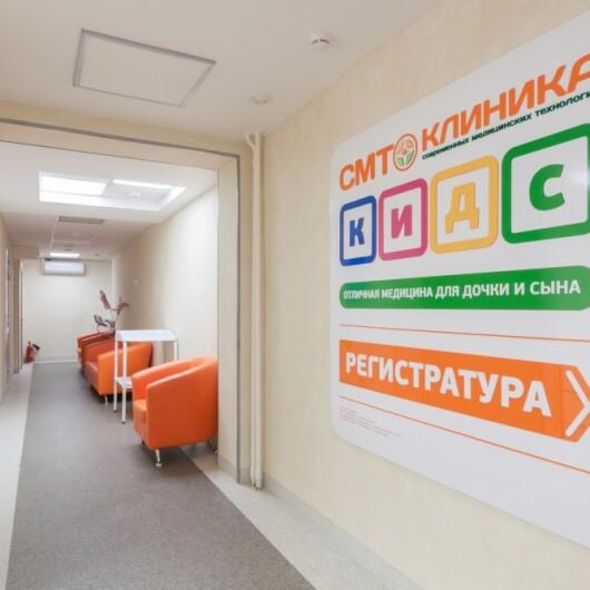 Детская клиника СМТ КИДС на Сурикова, фото №3