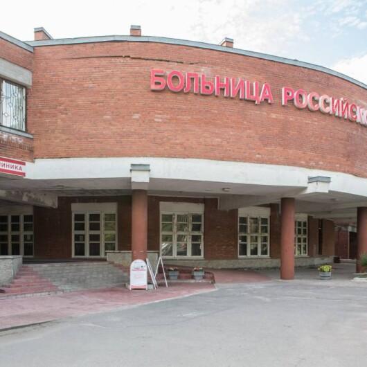 Клиническая больница Российской Академии Наук (РАН), фото №1