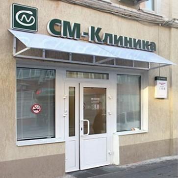 СМ-Клиника на Лесной, фото №1