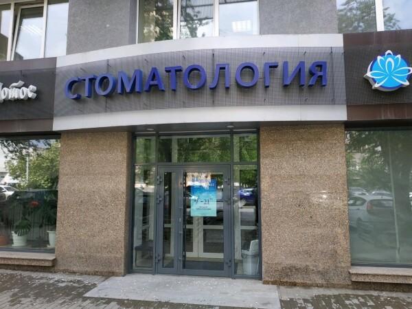 Стоматология «Лотос»