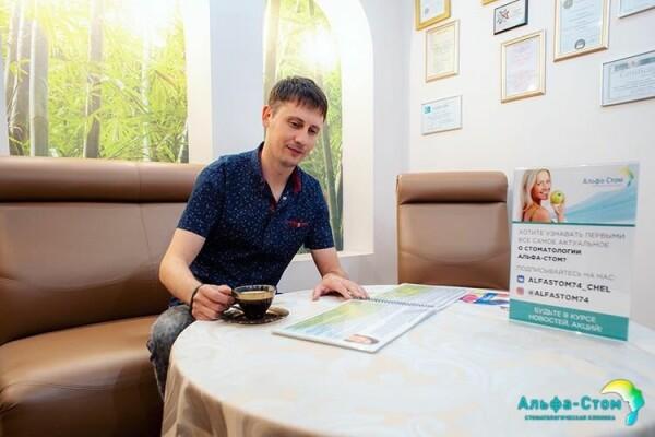 Диагностический центр «Альфа-Стом», Стоматологический лечебно-диагностический центр