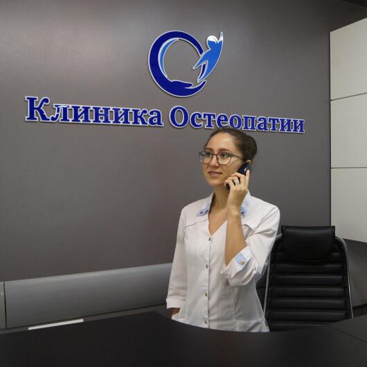 Клиника Остеопатии, фото №1