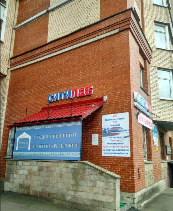 Клиника СитиЛаб на Коломяжском проспекте