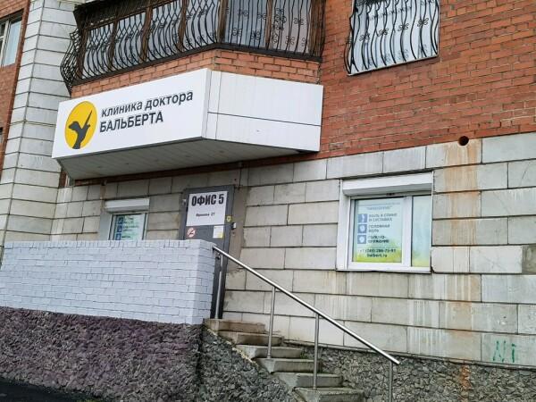 Клиника доктора Бальберта