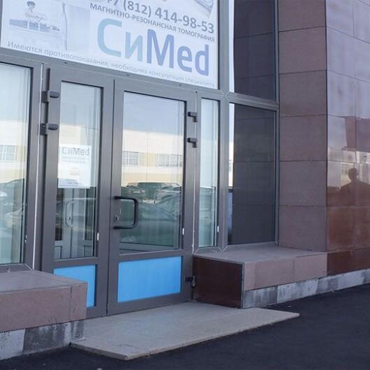 Центр МРТ Симед, фото №1