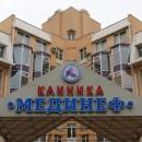 Мединеф, многопрофильный медицинский центр