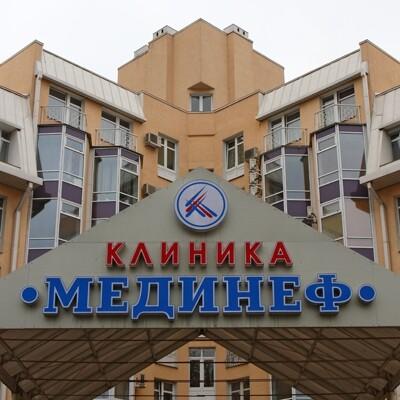 Клиника Мединеф, фото №1