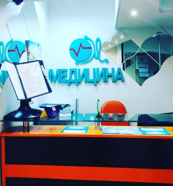 Медицина, лечебно-диагностический центр