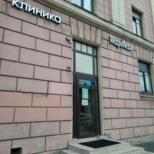 Клиника АндроМеда на Звенигородской, фото №3