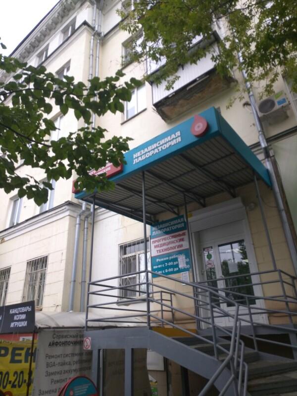 «Прогрессивные Медицинские Технологии» на Гагарина 16