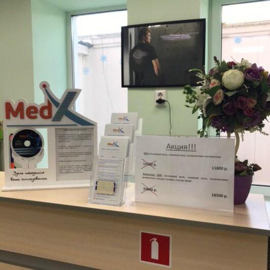 MedX, центр МРТ, фото №4