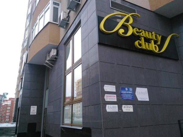 Бьюти Клаб (Beauty Club), центр эстетической медицины