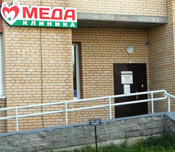 Семейная клиника МЕДА, лечебно-диагностический центр