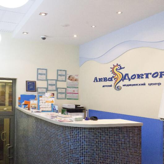 Детский медицинский центр Аква-доктор, фото №2