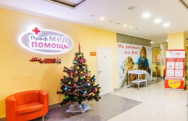 Профмедпомощь, лечебно-диагностический центр