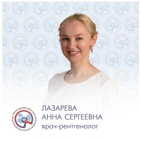 Лазарева Анна Сергеевна, рентгенолог