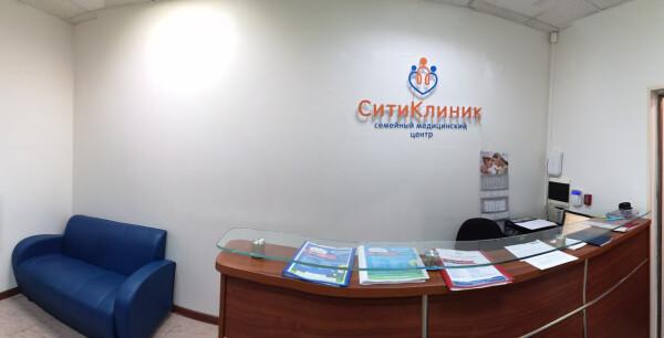 СитиКлиник, медицинский центр