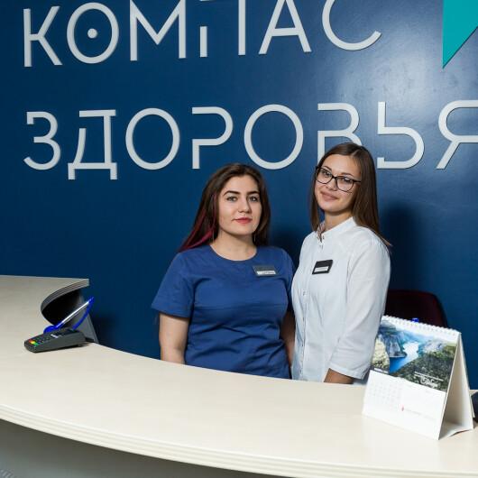 Медицинский центр Компас Здоровья, фото №1