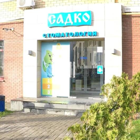 Клиника «Садко», фото №1