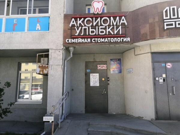Стоматология «Аксиома Улыбки»