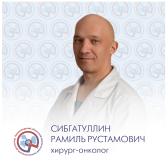 Сибгатуллин Рамиль Рустамович, онколог