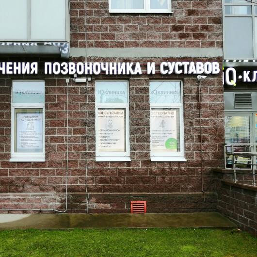 АйКью Клиника на Туристской, фото №1
