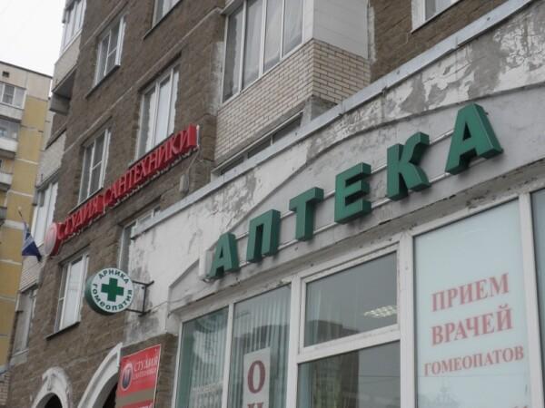 Арника, центр гомеопатии