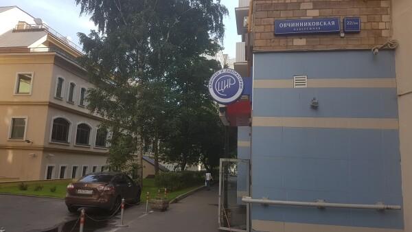 ЦИР на Новокузнецкой