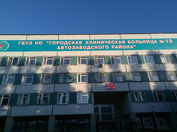 Городская клиническая больница №13