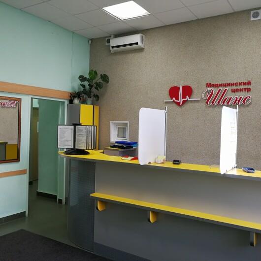 Клиника «Шанс», фото №2