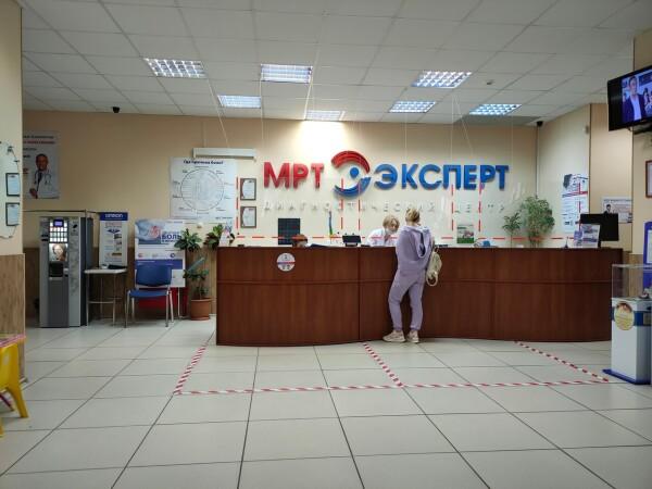 Клиника МРТ «Эксперт» на Петра Великого