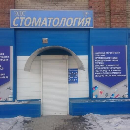 «Эдс-стоматология» на Новороссийской, фото №1