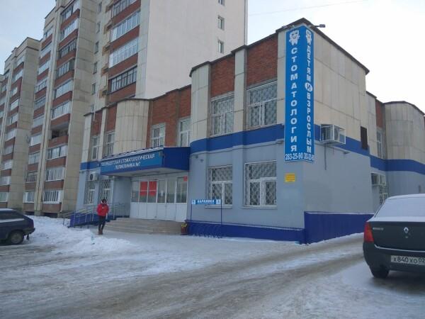 Детская стоматологическая поликлиника №7 на Вологодской