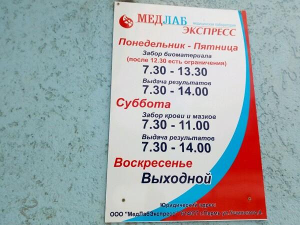 «Медлабэкспресс» на Ушинского
