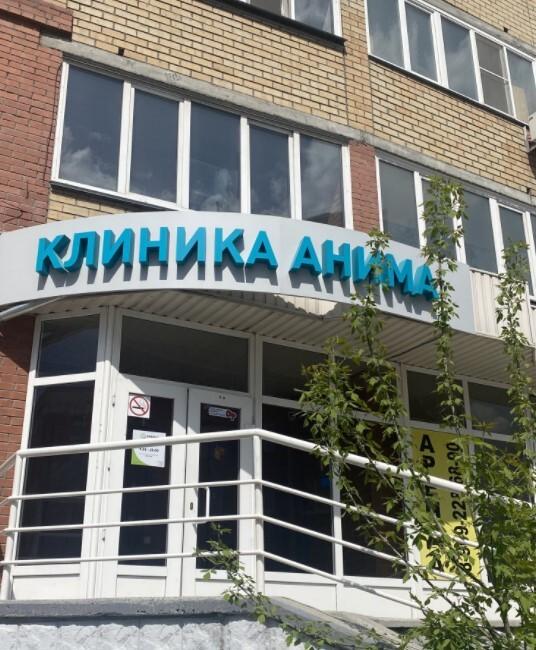 Клиника Анима на Кирова