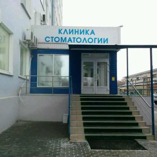 Клиника стоматологии ВолгГМУ, фото №1