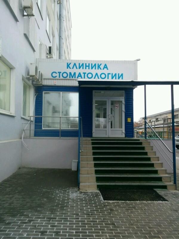 Клиника стоматологии ВолгГМУ