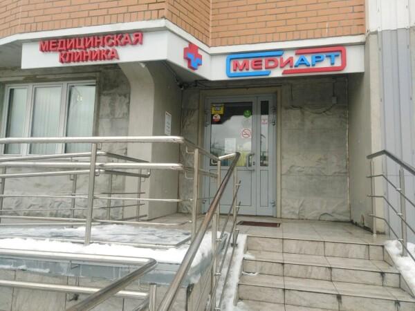 Медицинский центр «МедиАрт» на Самуила Маршака