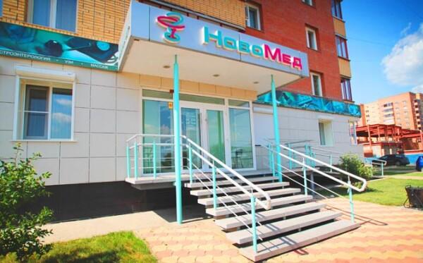 НовоМед, медицинский центр