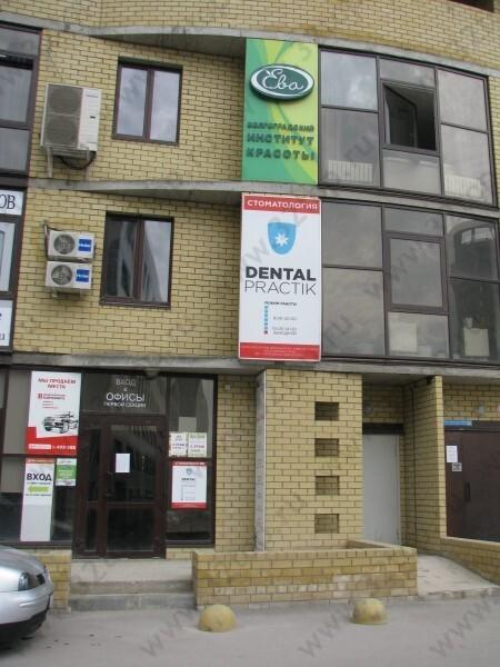 Дентал Практик (Dental Practik), стоматологическая клиника