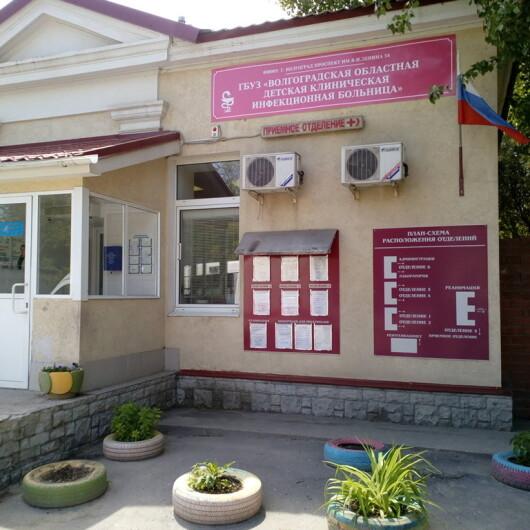 Детская инфекционная больница, фото №1