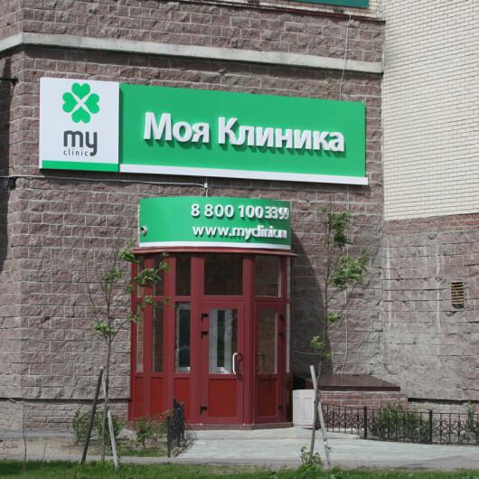 Моя Клиника на Варшавской, фото №1