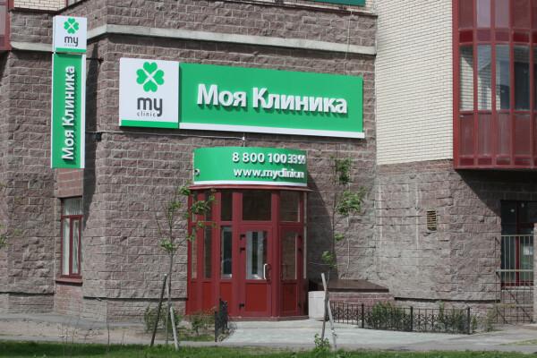 Моя Клиника на Варшавской