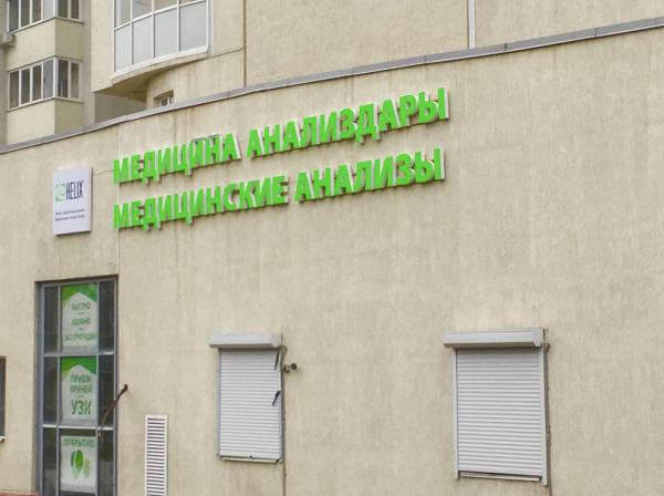 Лаборатория Хеликс на Ленина