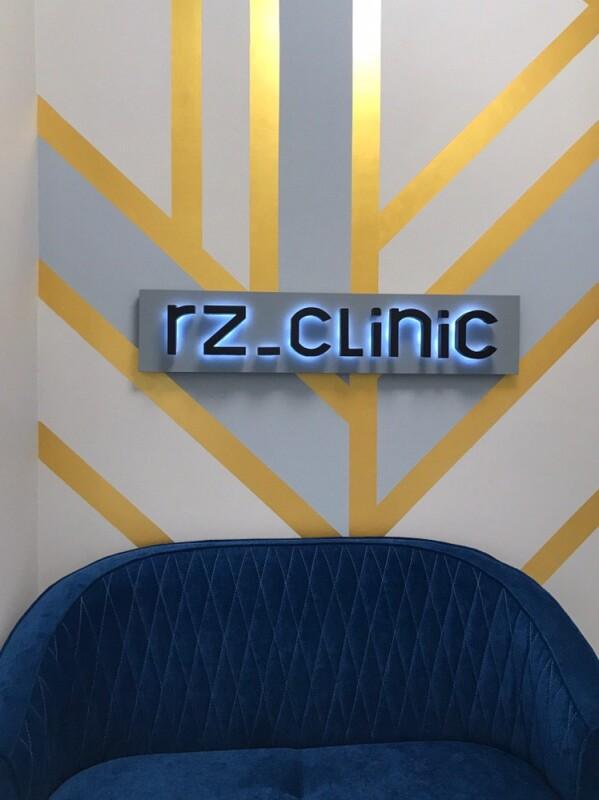 rz_clinic, Клиника безопасной имплантологии