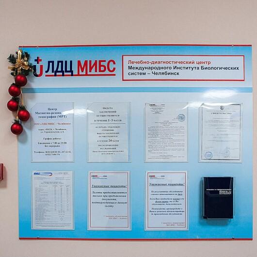Центр МРТ-диагностики МИБС, фото №3