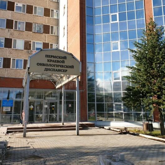 Пермский краевой онкологический диспансер, фото №2