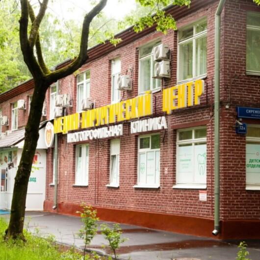 Евромедклиник на Сиреневом, фото №1