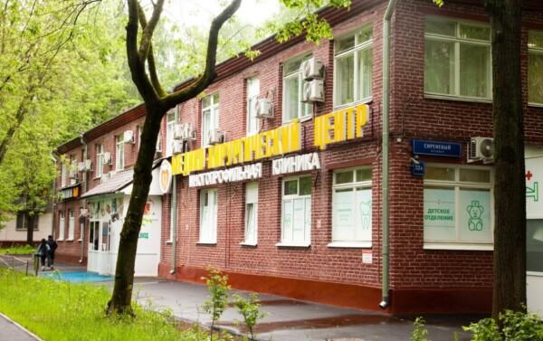 Евромедклиник на Сиреневом, многопрофильный медицинский центр